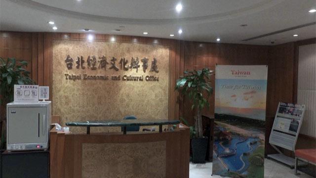 台湾并未打算从香港撤馆。(路透社)