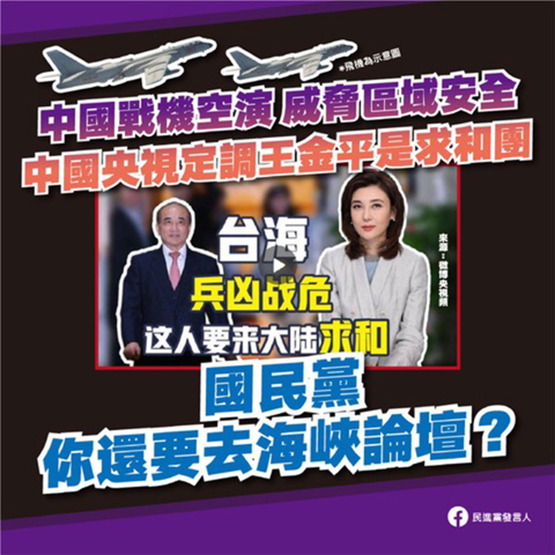 民进党问王金平,仍执意以卑躬屈膝的姿态,组团到中国参加海峡论坛吗?(截图自民进党脸书)