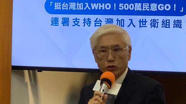 前卫生福利部长林奏延称台湾加入WHO是普世价值的体现。(记者 黄春梅摄)