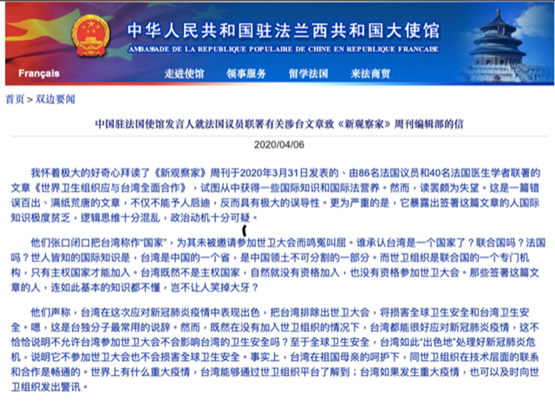 中国驻法国使馆发言人发表致《新观察家》周刊编辑部的信。(截图自中国驻法国使馆官网)