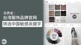 """台湾服饰品牌被指在官网筛选""""中国制""""、""""新疆棉""""关键字"""