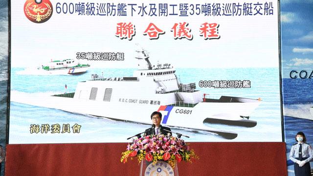 台湾行政院副院长陈其迈出席600吨级巡防舰下水暨35吨级巡防艇交船联合仪程。(行政院、海委会提供)