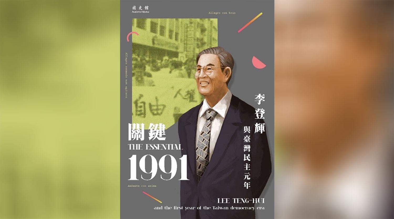 """台湾的国史馆推出""""关键1991:李登辉与台湾民主元年展览。""""(国史馆提供)"""