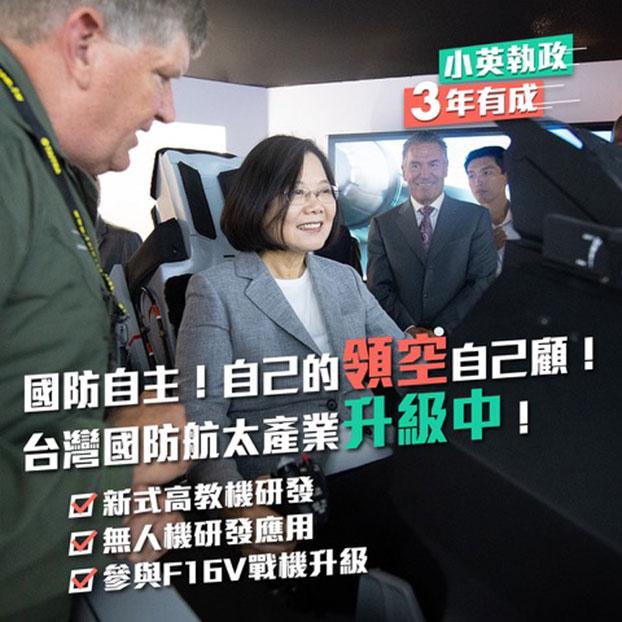 在台湾的总统蔡英文15日进入F-16战机模拟舱。(蔡英文脸书提供)