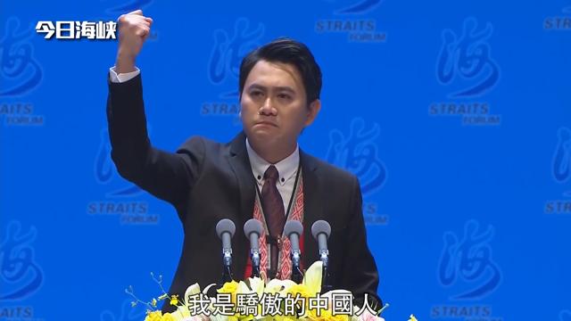 台湾花莲的阿美族青年杨品骅在海峡论坛自称骄傲的中国人。(截图自今日海峡脸书)