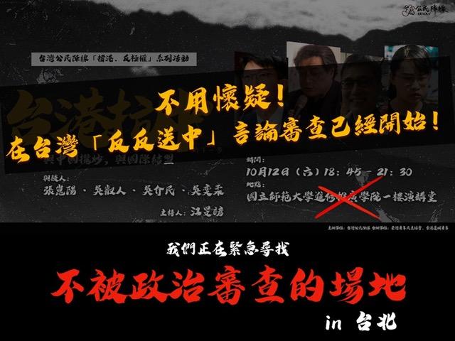 台湾公民阵线抗议,台师大一度拒绝租借场地承办反送中座谈。(截图自台湾公民阵线脸书)