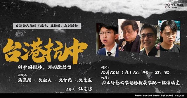 台湾公民阵线拟在周六晚间举办撑香港座谈。(截图自台湾公民阵线脸书)