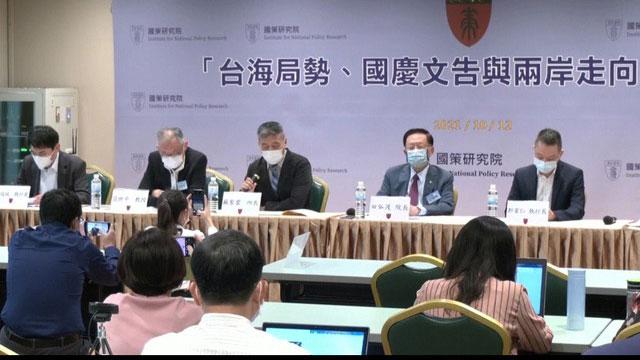 """国策院举办的一场""""台湾危机、国庆文告、两岸走向""""座谈。(图源:路透)"""