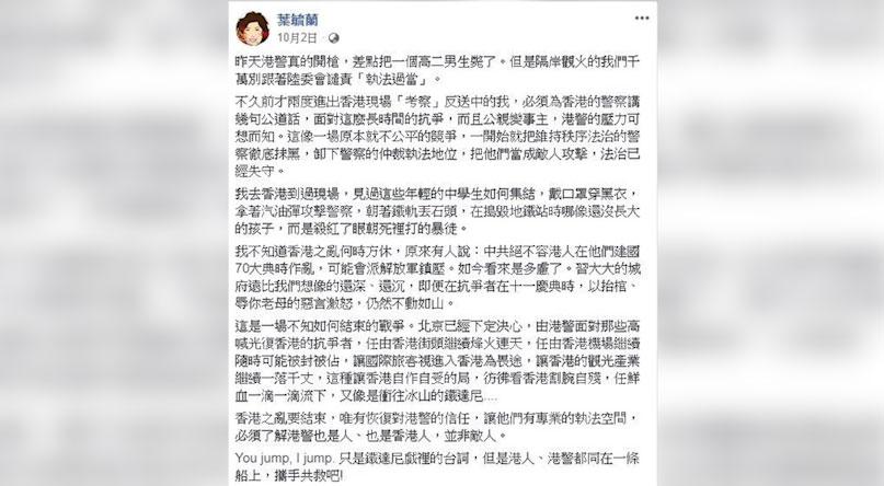 """警大退休教授叶毓兰在个人脸书撑港警,骂年轻人""""暴徒""""。(截图自叶毓兰脸书)"""
