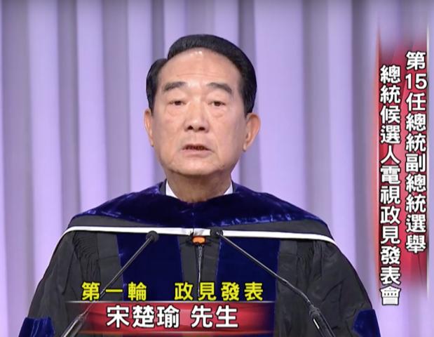 亲民党总统候选人宋楚瑜穿着博士袍参加政见会。(截图自台视新闻)