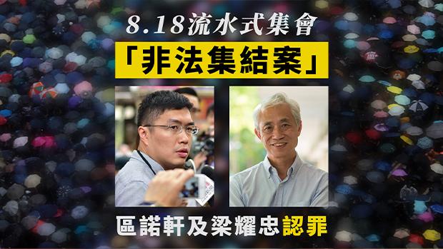 """香港8.18""""非法集结案""""   两名民主派人士认罪(自由亚洲电台制图)"""