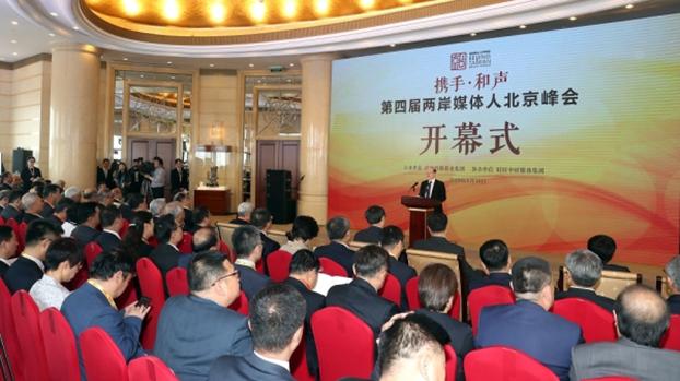 资料图片:台湾部分媒体人出席在北京举办的会议(Public Domain)