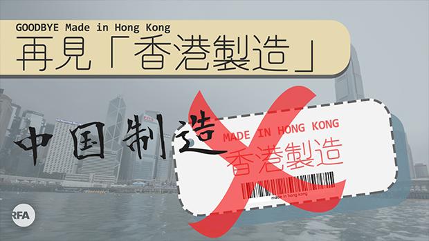 """再见""""香港制造""""(自由亚洲电台粤语组制图)"""