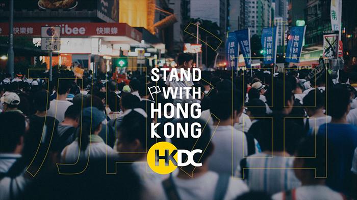 香港民主委员会的标志(HKDC)