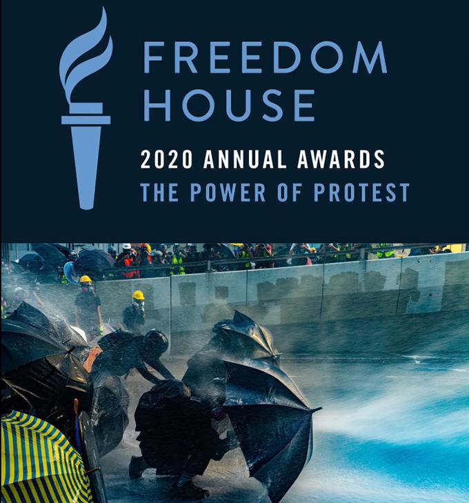 """人权组织""""自由之家""""2020年度奖(自由之家)"""