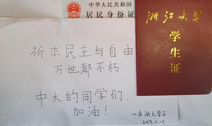 """浙江大学的网友展示出所属学校的证件,并附上写有""""中大的同学们加油""""等字句。(品葱网)"""