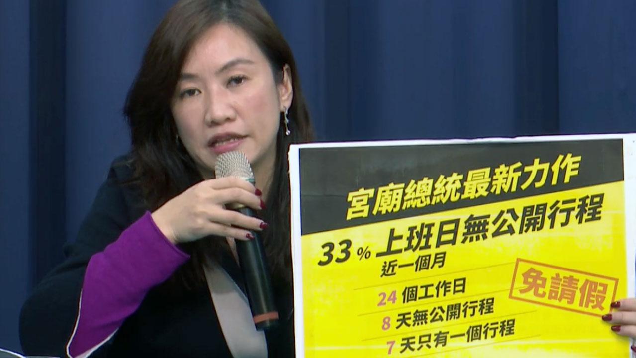 韩国瑜竞选阵营总发言人王浅秋质疑蔡英文是翘课总统。(国民党中央党部脸书)