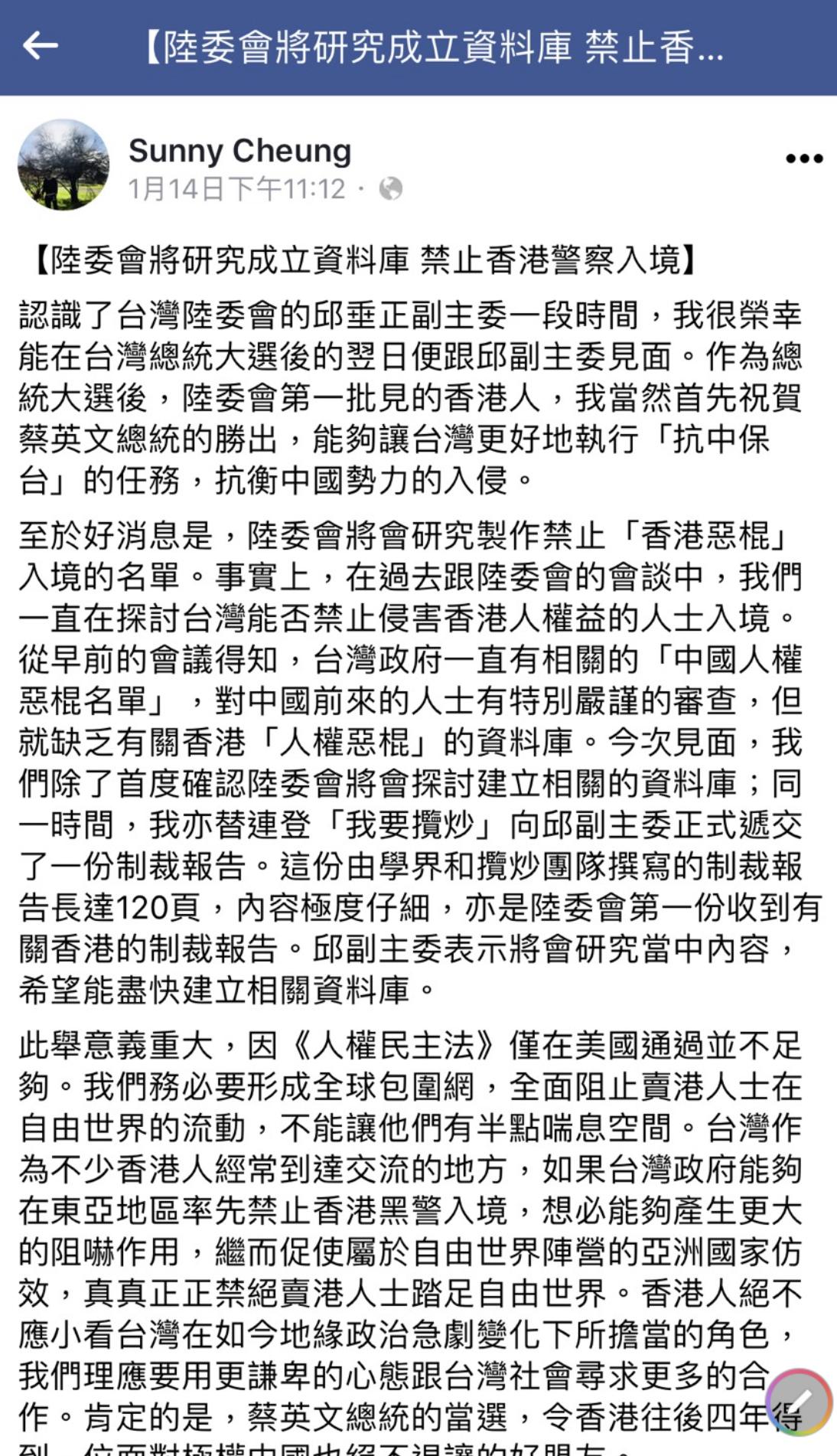 港生张昆阳脸书披露已向台湾陆委会递交一份侵害香港人权者的黑名单(张昆阳脸书)