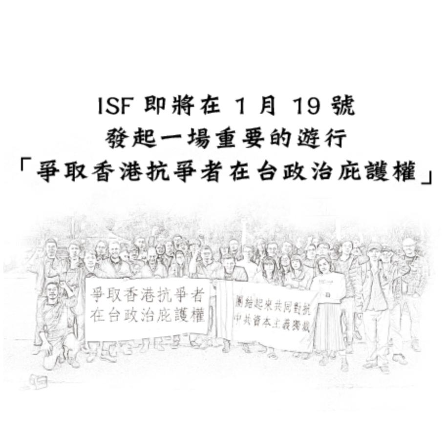 """国际社会主义前进周日将在台北举行""""1‧19台湾庇护香港抗争者游行""""(脸书截图)"""