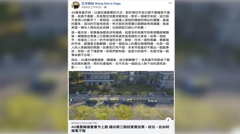 前六四学运领袖王丹在脸书说,如果一个城市,有接近二分之一的市民强烈反对,那么,任何一个有尊严,要脸面的市长,都应当主动辞职。(王丹脸书)