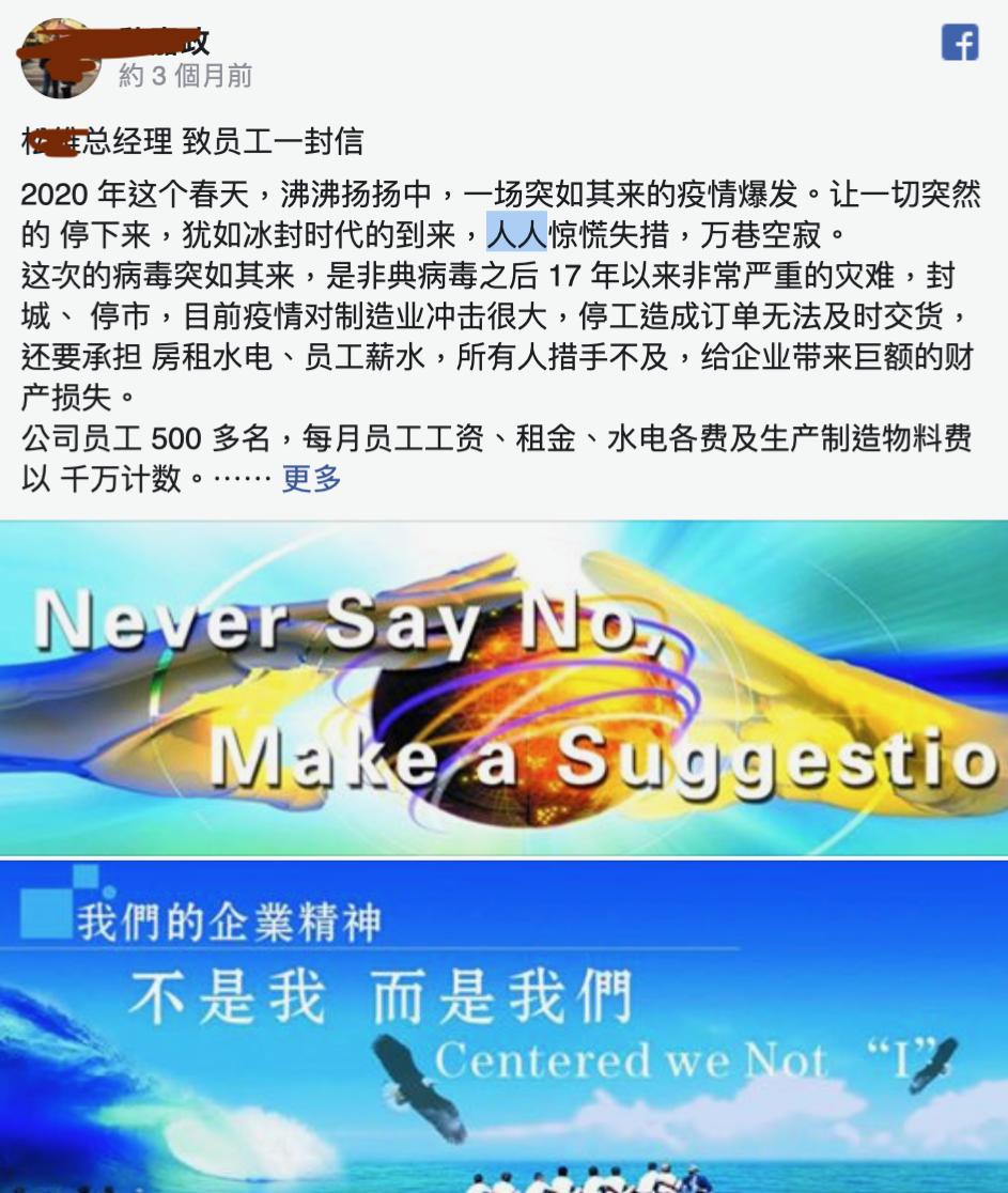 魏总三个月前在脸书给员工的公开信。(魏总脸书截图)