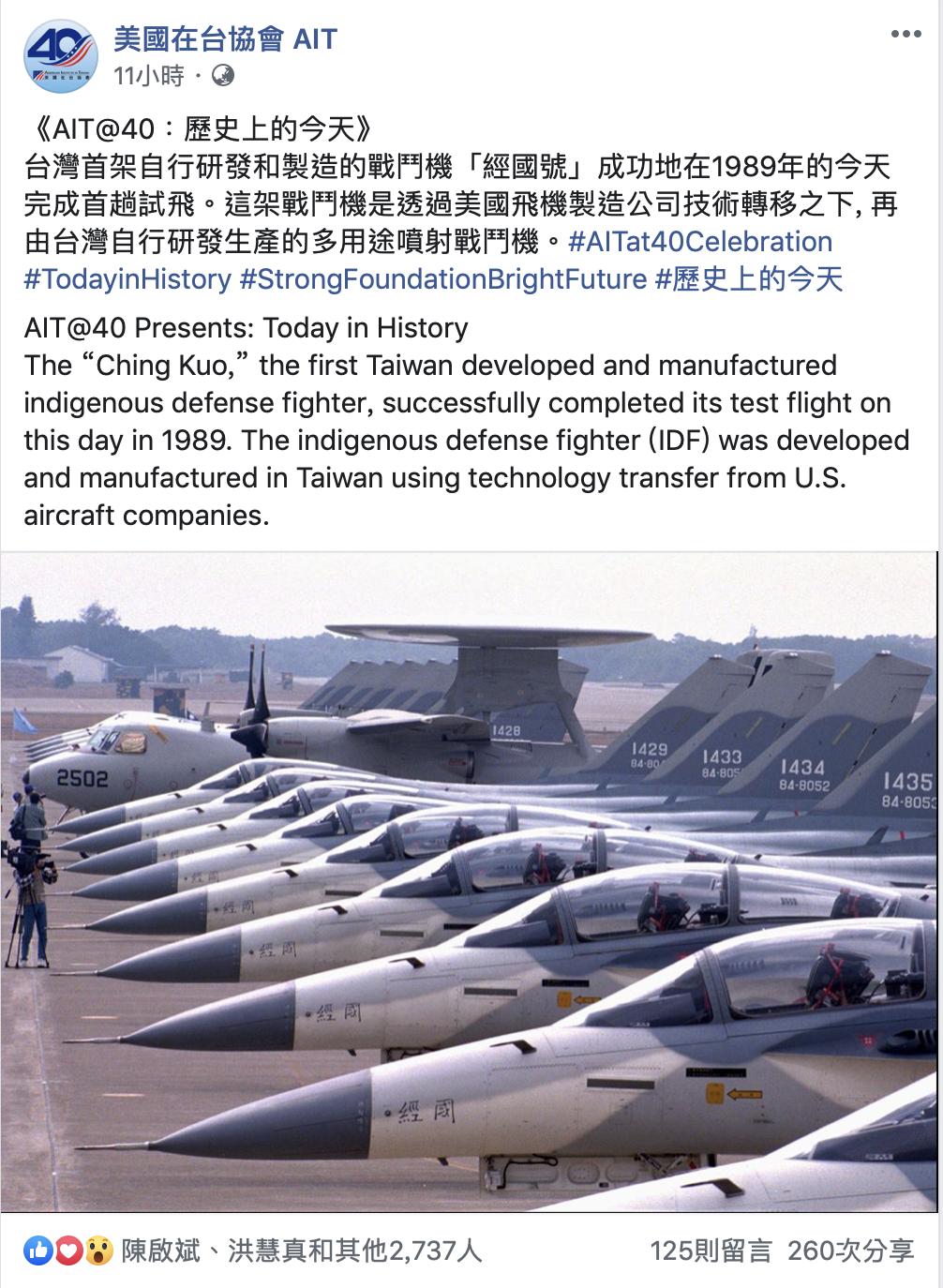 美国在台协会(AIT)28号也在脸书贴出经国号战机的旧照。(摘自AIT脸书)