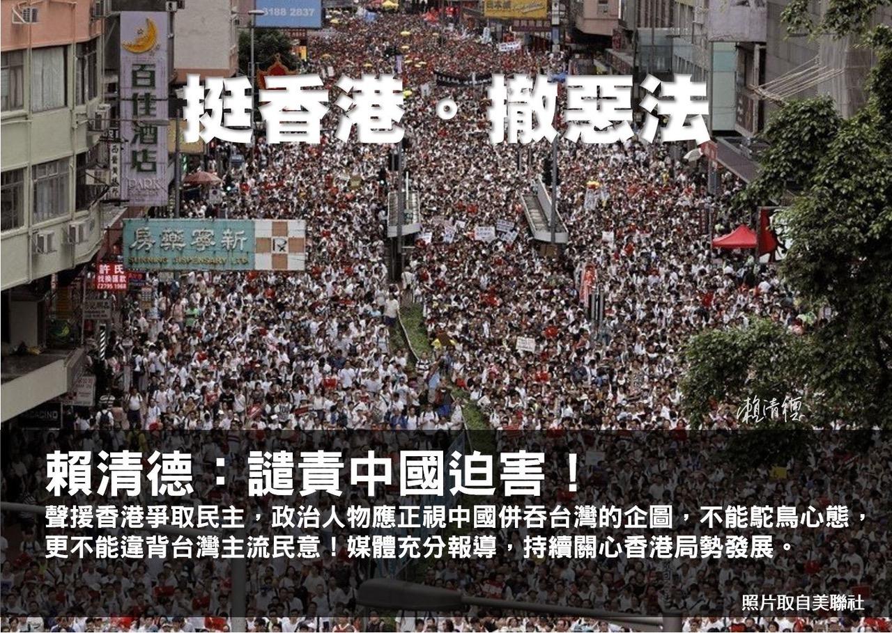 前阁揆赖清德脸书持续关注和声援香港反送中条例。(记者夏小华摄)