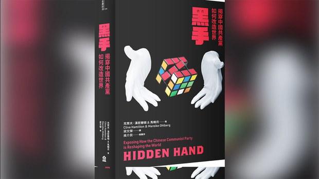 《黑手:揭穿中国共产党如何改造世界Hidden Hand: Exposing How the Chinese Communist Party is Reshaping the World》的繁体中文版7月在台湾出版。