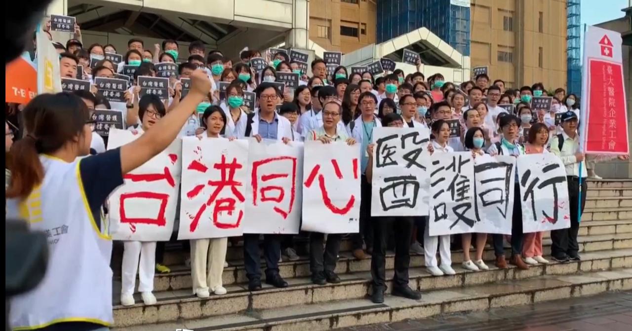 台大医院企业工会、台北市医师执业工会21日在台大医院前,举行台湾医护撑香港快闪行动。(台北市医师执业工会提供)