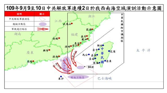 国防部公布解放军在台湾西南角军演的情况。(国防部提供)