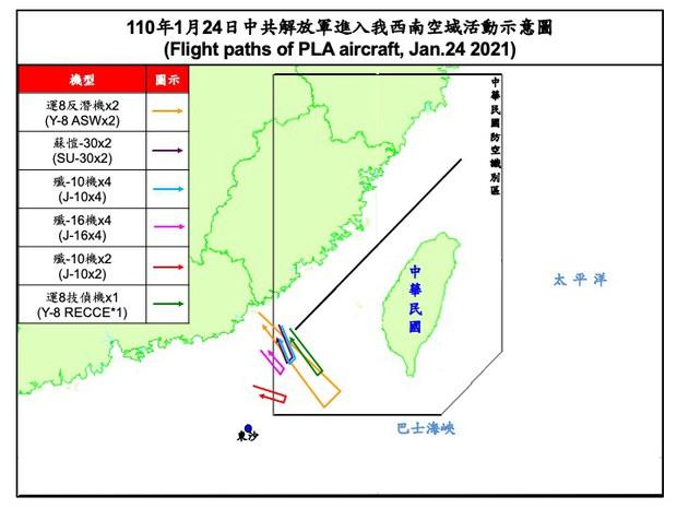 台湾国防部公布1月24日共机扰台情况。(台湾国防部提供)