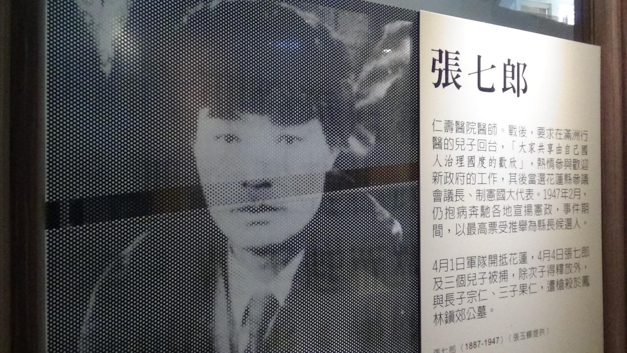 二二八事件受难者张七郎遗照。(记者夏小华摄)