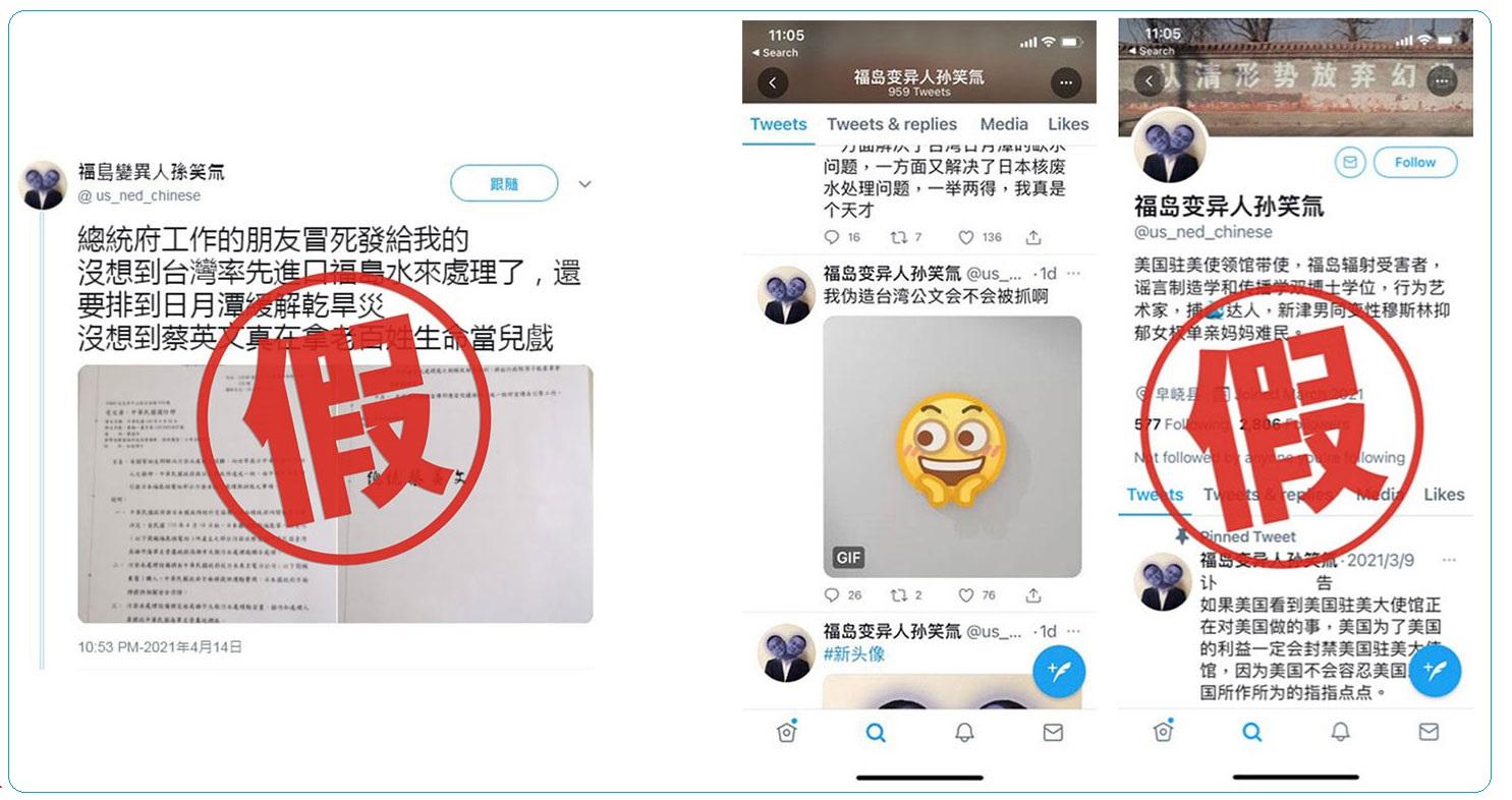 """该简体字帐号""""福岛变异人孙xx""""发出的图片被台湾总统府以脸书严正声明是假公文,总统府并已报警处理。(网路截图)"""