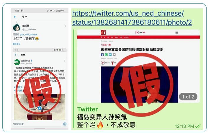 左图:美国自由亚洲电台也被造假推特发假公文讯息。右图:法国国际广播电台也被假冒制图发假公文讯息。(网路)
