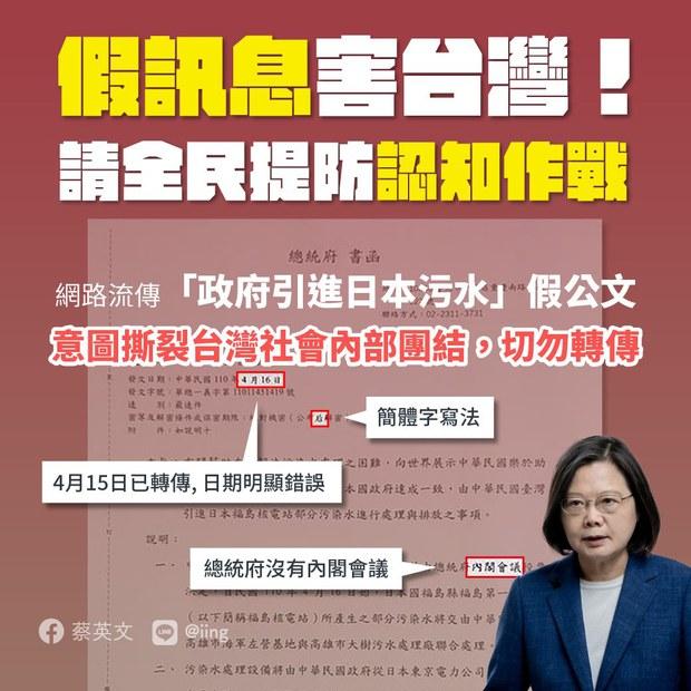 网军制作台湾总统府假公文  自由亚洲电台也受害