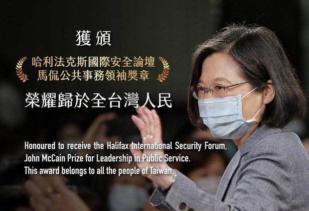 摆脱北京干扰 麦凯恩奖颁给台湾总统蔡英文
