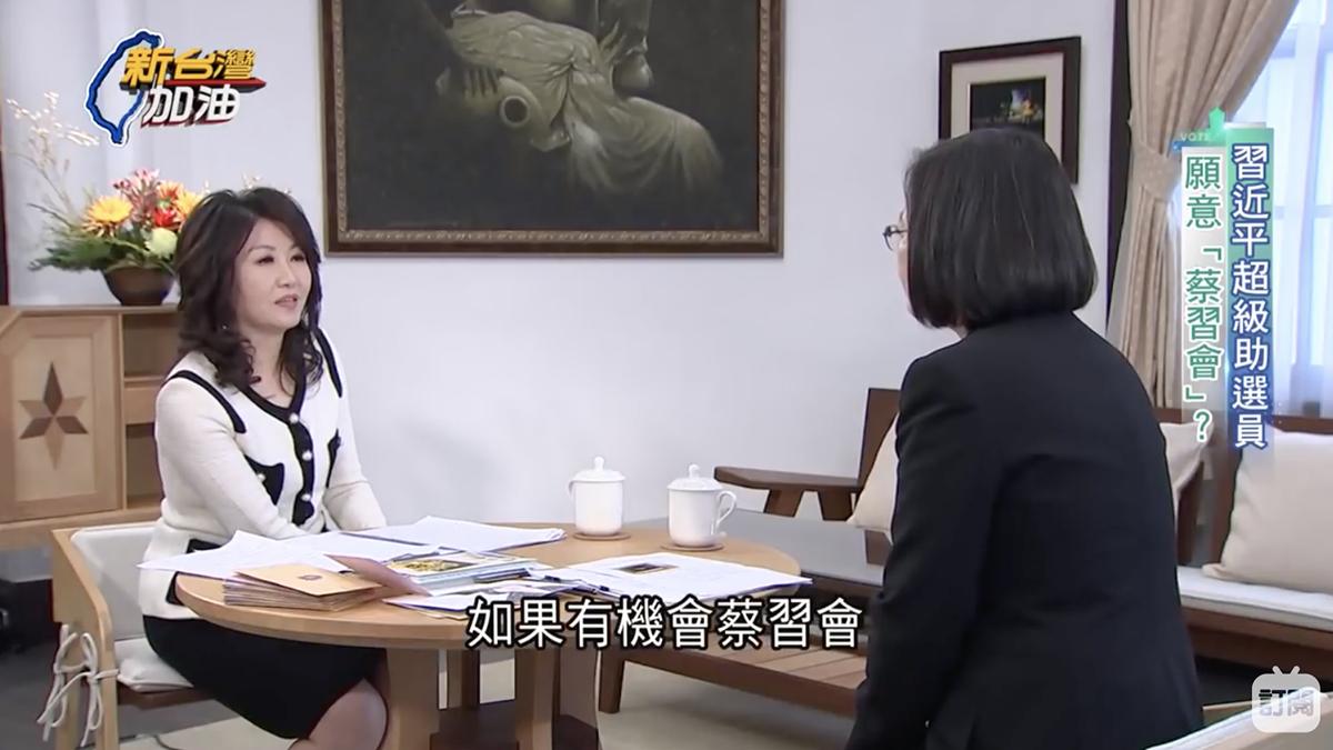 """蔡英文接受三立电视台专访,触及""""蔡习会""""议题。(视频截图)"""