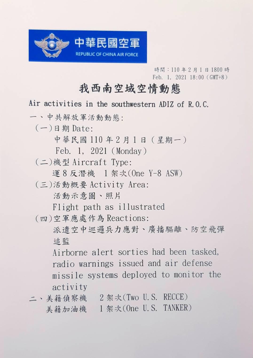 台湾空军二月一日公布的台湾西南空域空情动态,美军机三架次,解放军机一架次。罕见美军机架次多于解放军机架次。(国防部提供)