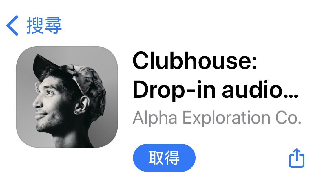 新兴语音社群平台「Clubhouse(精英俱乐部)」被质疑数据可能「送中」?(Clubhouse APP截图)
