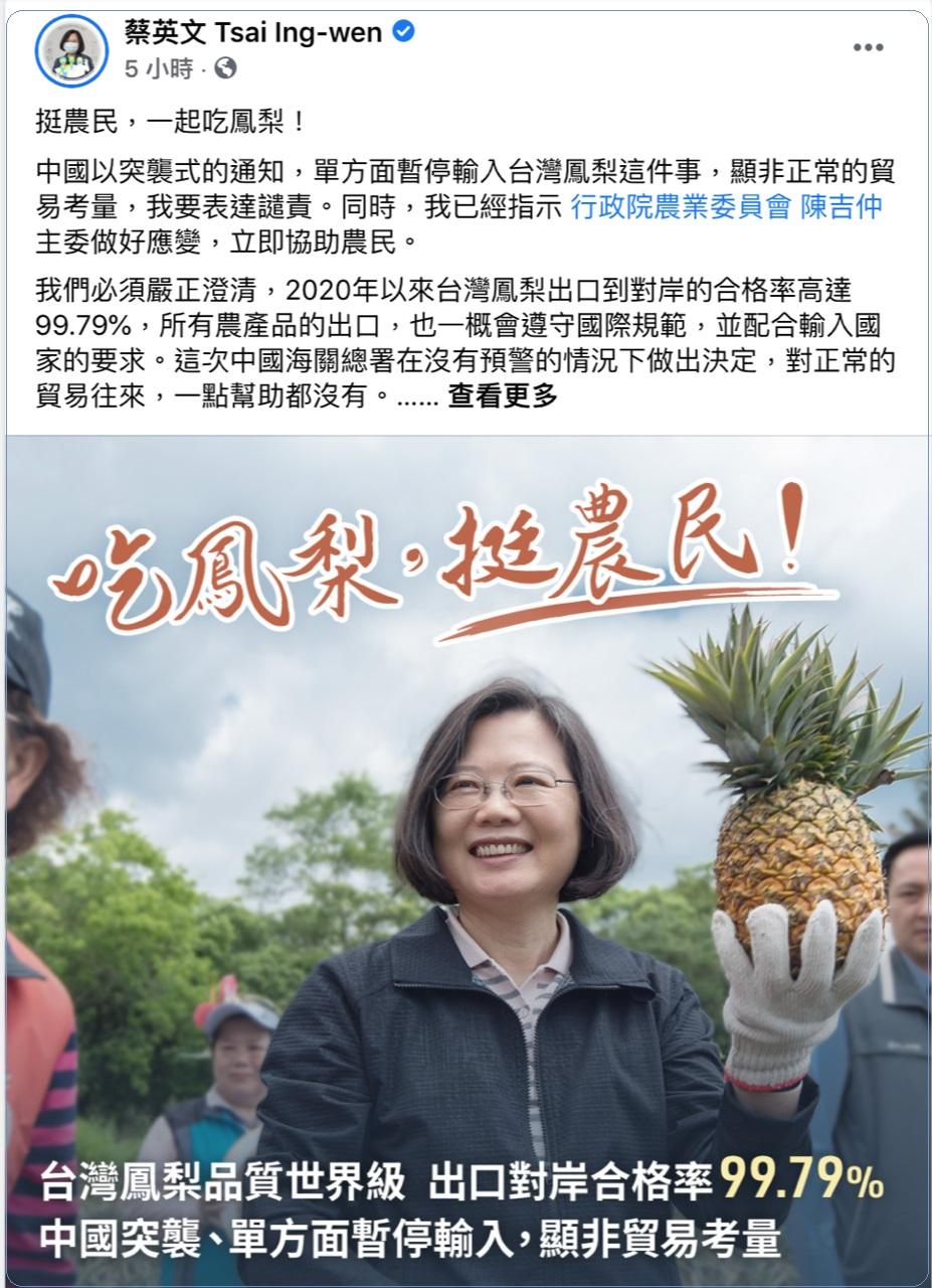 蔡英文总统脸书回应谴责中国大陆突袭式片面暂停进口台湾凤梨。(蔡英文脸书)