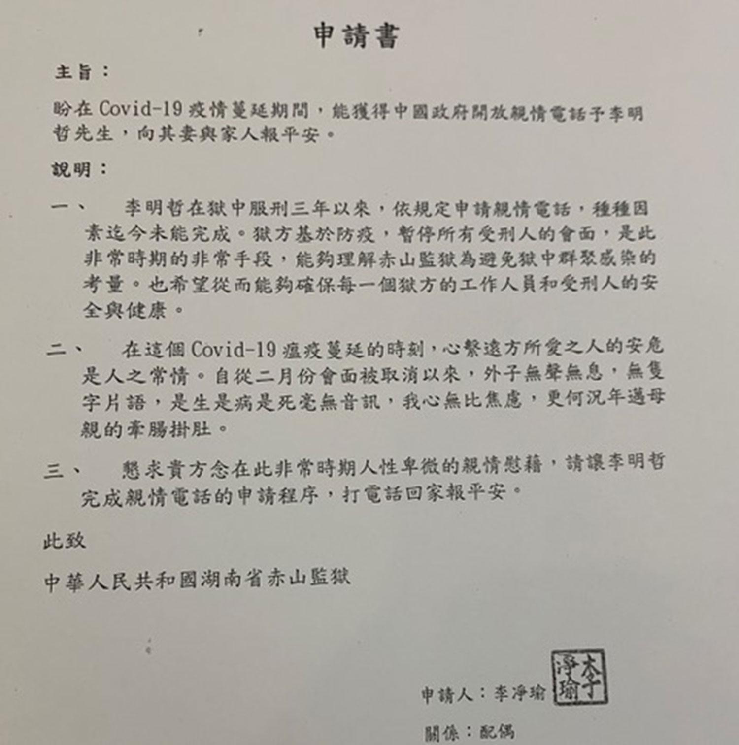 李净瑜向赤山监狱提出让李明哲跟她通一通亲情电话的申请书。(记者夏小华翻摄)