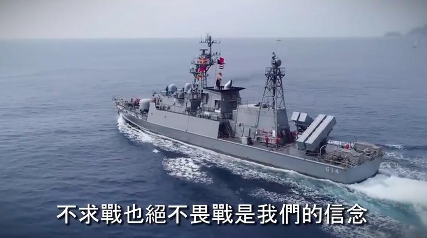 """台湾国防部发布""""捍卫主权""""宣传视频。(国防部提供)"""