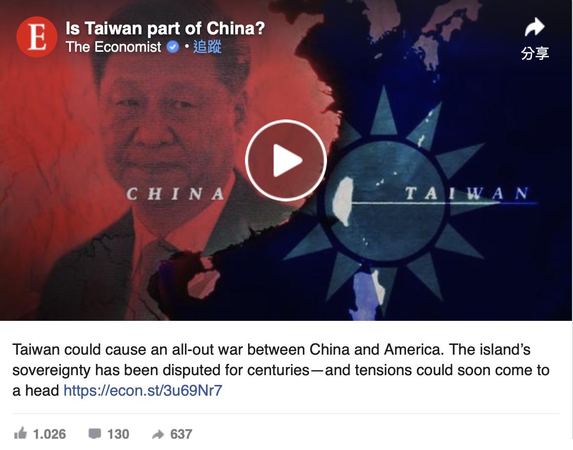 """經濟學人""""臺灣地表最危險""""視頻。(視頻截圖)"""