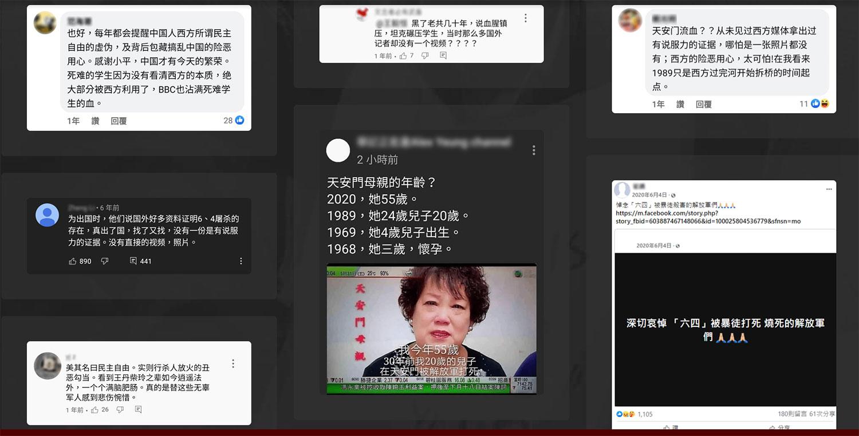 六四洗白言论类型。(台湾民主实验室提供)