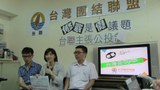 图说:台联党召开记者会主张公投制宪。(夏小华摄)