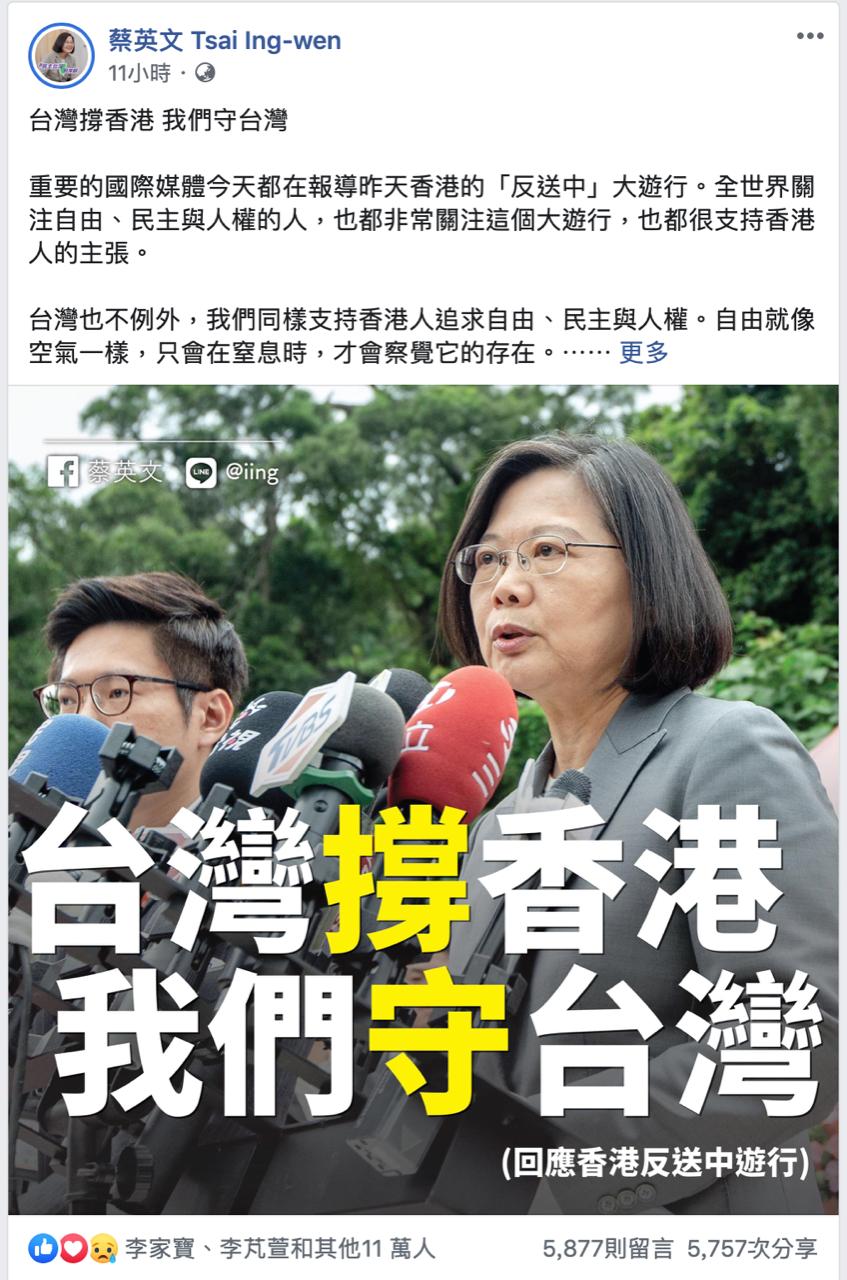 蔡英文脸书撑香港反送中游行。(脸书截图)