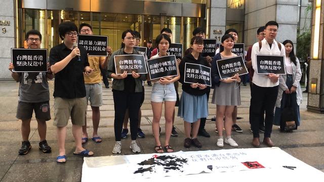 台湾学生和在台香港学生10号晚间聚集在台北的香港经济贸易文化办事处发表谴责声明。(记者夏小华摄)