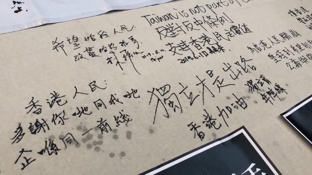 在台港生、学生留言撑香港。(记者夏小华摄)