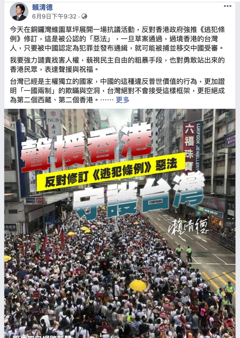赖清德脸书撑香港反送中游行。(脸书截图)