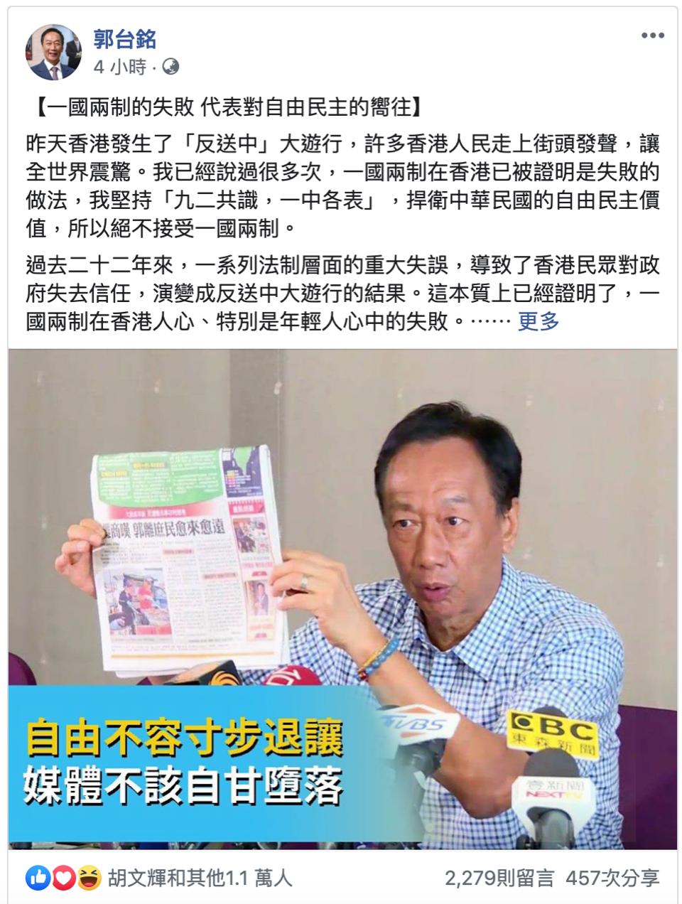 """郭台铭直言香港""""一国两制""""失败。(郭台铭脸书截图)"""